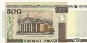 500 рублей 2000 года. Беларусь.