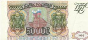 50 000 рублей 1993 года.