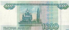 1000 рублей 1997 года.