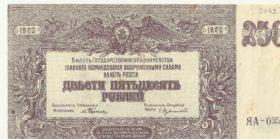 250 рублей 1920 года.