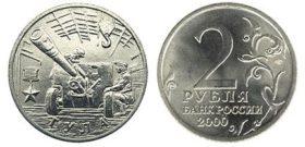 2 рубля 2000 г. Тула