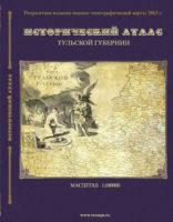 Истoричeский aтлaс  Тyльскoй гyбeрнии 1863 г
