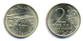 2 рубля 2000 г. Смоленск