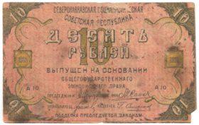10 рублей 1918 г. Северокавказская ССР