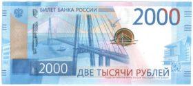 2000 рублей 2017 г.