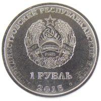 Приднестровье. 1 рубль 2015 «Года обезьяны»
