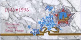 Набор монет 1995 г. «50 лет победы»