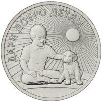25 рублей 2017 г. «Дари добро детям»
