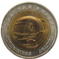 """50 рублей 1993 г. """"Черноморская Афалина"""""""