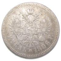 1 рубль 1896 г. (*)