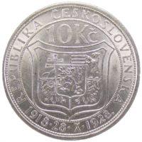 """Чехословакия. 10 крон 1928 г. """"10 лет Независимости"""""""