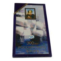 """Набор монет 1996 г. """"300 лет Российского Флота"""""""