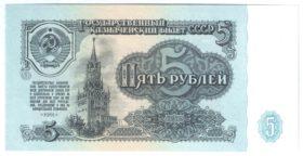 5 рублей 1961 г.
