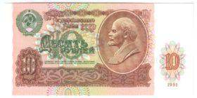 10 рублей 1991 г.