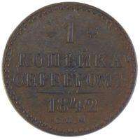 1 копейка 1842 г. СПМ