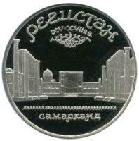 """5 рублей 1989 г. """"Ансамбль Регистан в Самарканде"""" PROOF"""