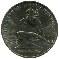 """5 рублей 1988 г. """"Памятник Петру Первому в Ленинграде"""" UNC"""