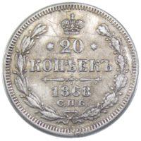 20 копеек 1868 г. СПБ-HI