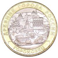 """10 рублей 2018 г. """"Гороховец"""""""