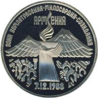 """3 рубля 1989 г. """"Землетрясение в Армении"""" PROOF"""
