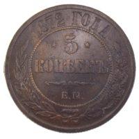 5 копеек 1872 г. ЕМ
