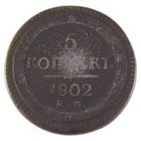 5 копеек 1802 г. ЕМ