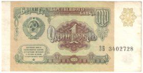 1 рубль 1991 г.