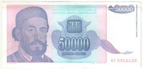 Югославия. 50000 динаров 1993 г.