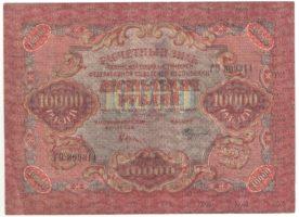 10000 рублей 1919 г.