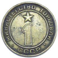 Жетон минестерства торговли СССР N1