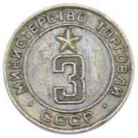Жетон минестерства торговли СССР N3