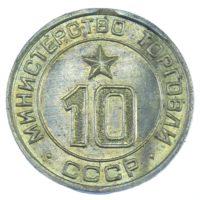 Жетон минестерства торговли СССР N10