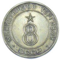 Жетон минестерства торговли СССР N8