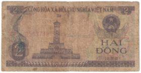 Вьетнам. 2 донга 1985 г.