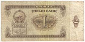 Монголия. 1 тугрик 1966 г.