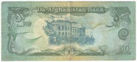 Афганистан. 50 афгани 1979 г.