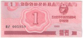 Северная Корея. 1 чон 1988 г.