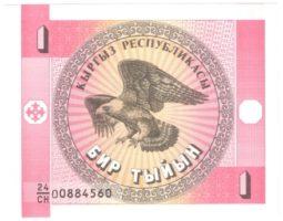 Кыргызстан (Киргизия) 1 тыйын 1993 г.