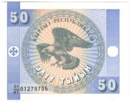 Кыргызстан (Киргизия) 50 тыйынов 1993 г.