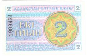 Казахстан. 2 тиына 1993 г.