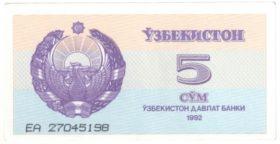 Узбекистан. 5 сумов 1992 г.