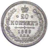 20 копеек 1869 г. СПБ-HI