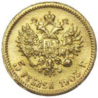 5 рублей 1903 г. АР