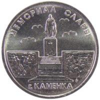 1 РУБЛЬ 2017 Г. «МЕМОРИАЛ СЛАВЫ Г. КАМЕНКА»