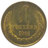 1 копейка 1961 г.