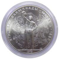 10 рублей 1979 г. «Гиря» Unc