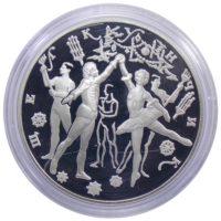 3 рубля 1996 г. «Щелкунчик. Бал» Proof