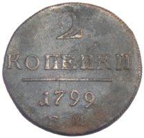 2 копейки 1799 г. ЕМ