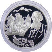 """2 рубля 1998 г. """"Васнецов – фрагмент картины """"Богатыри"""""""""""