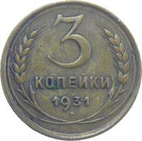 3 копейки 1931 г.